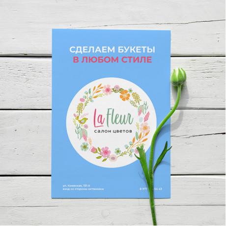 Дизайн листовок в Ростове-на-Дону